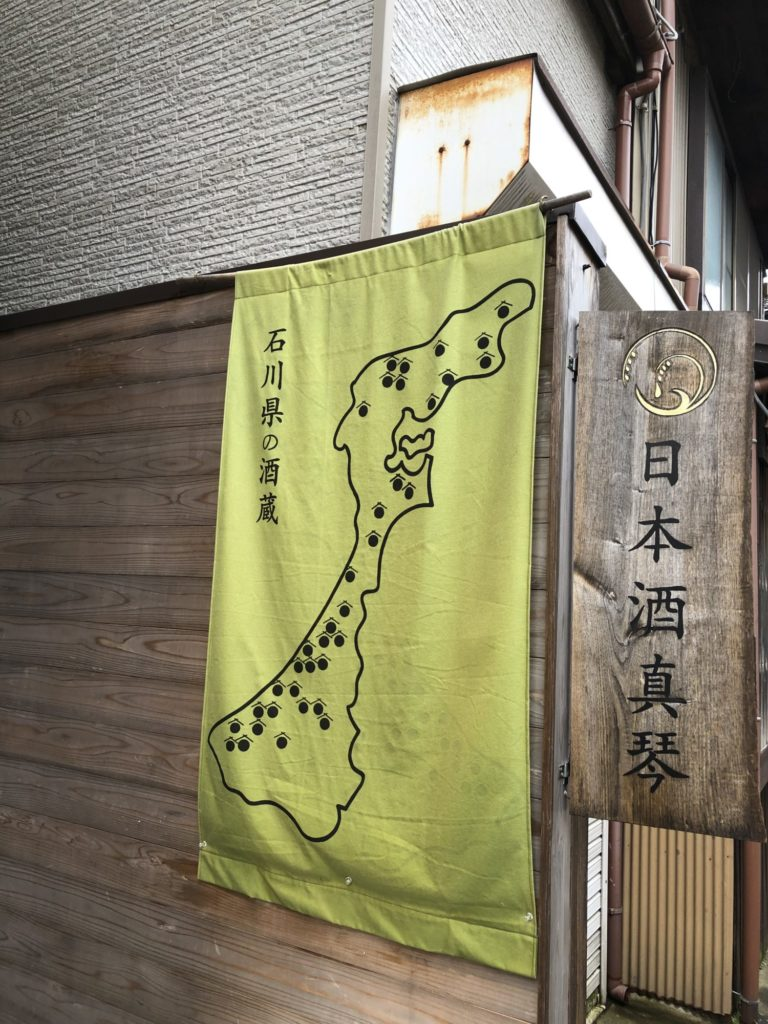 日本酒真琴