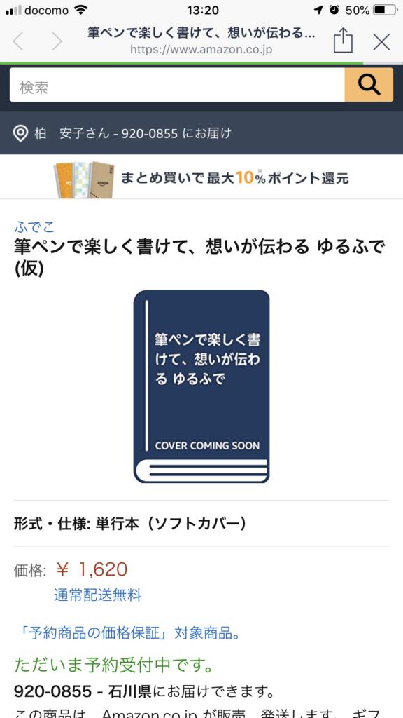 ふでこの本