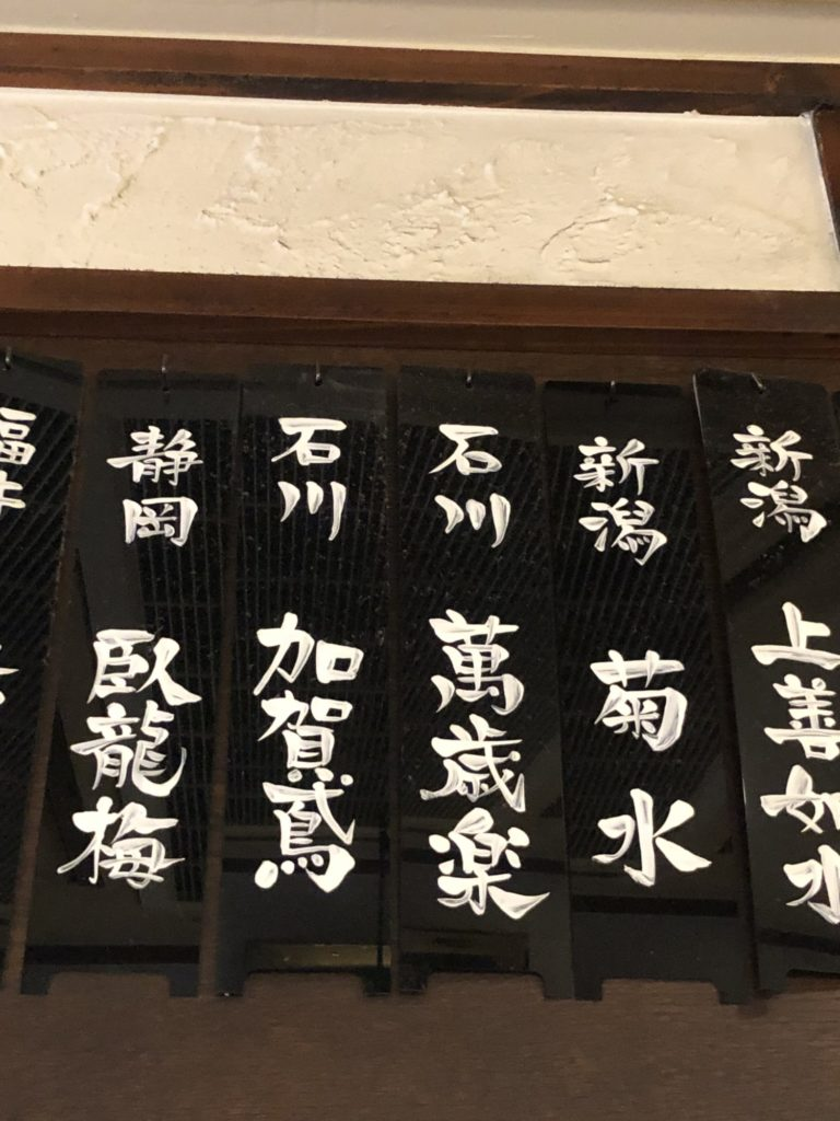 石川県のお酒