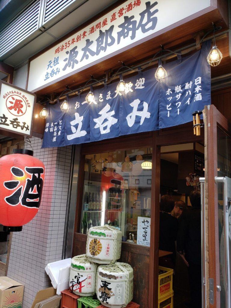 源太郎商店