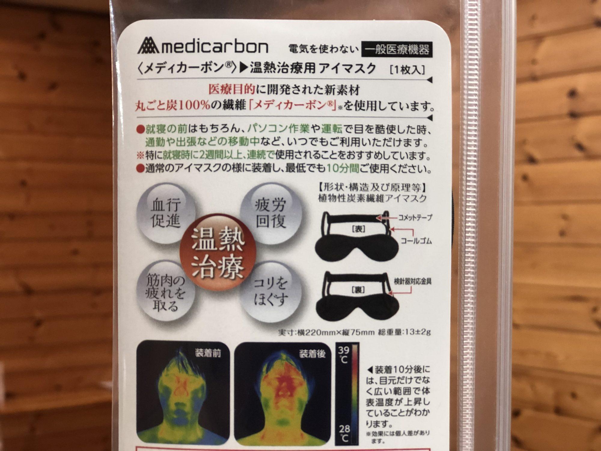 メディカーボン アイマスク