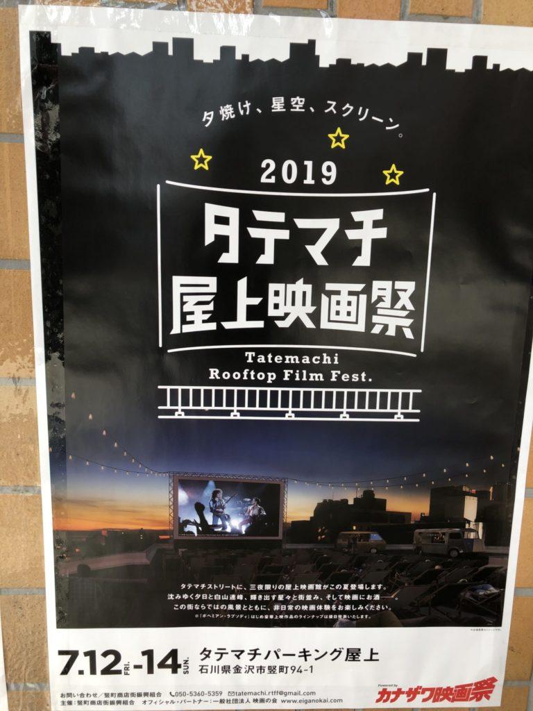 タテマチ屋上映画祭