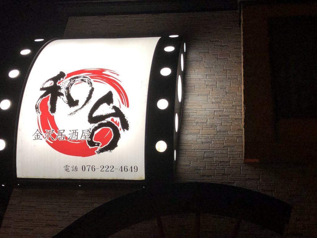 金沢居酒屋 和台さん