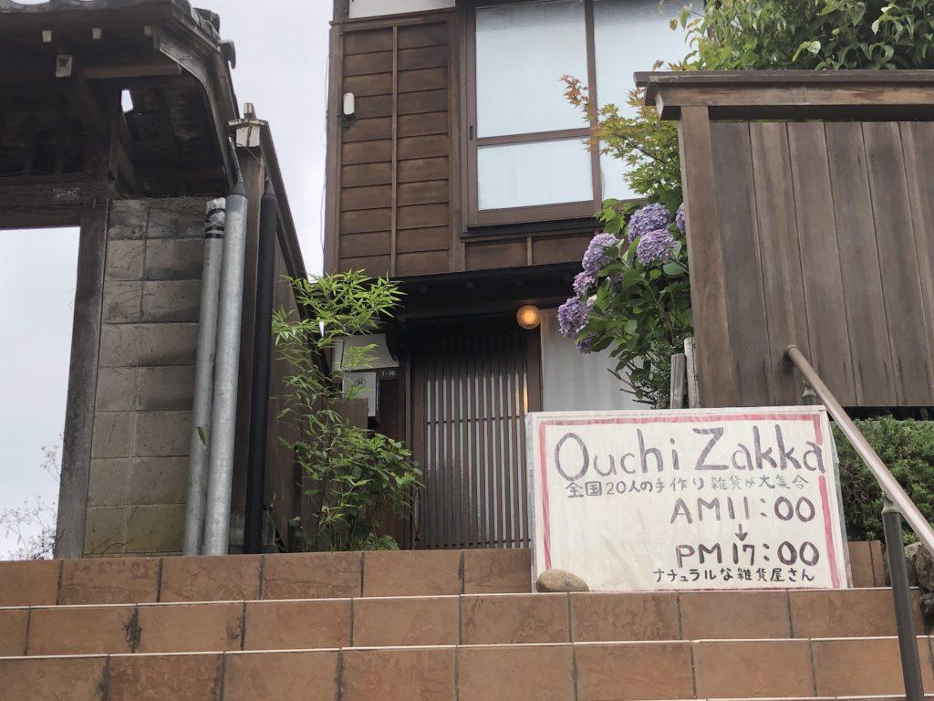 Ouchi zakka