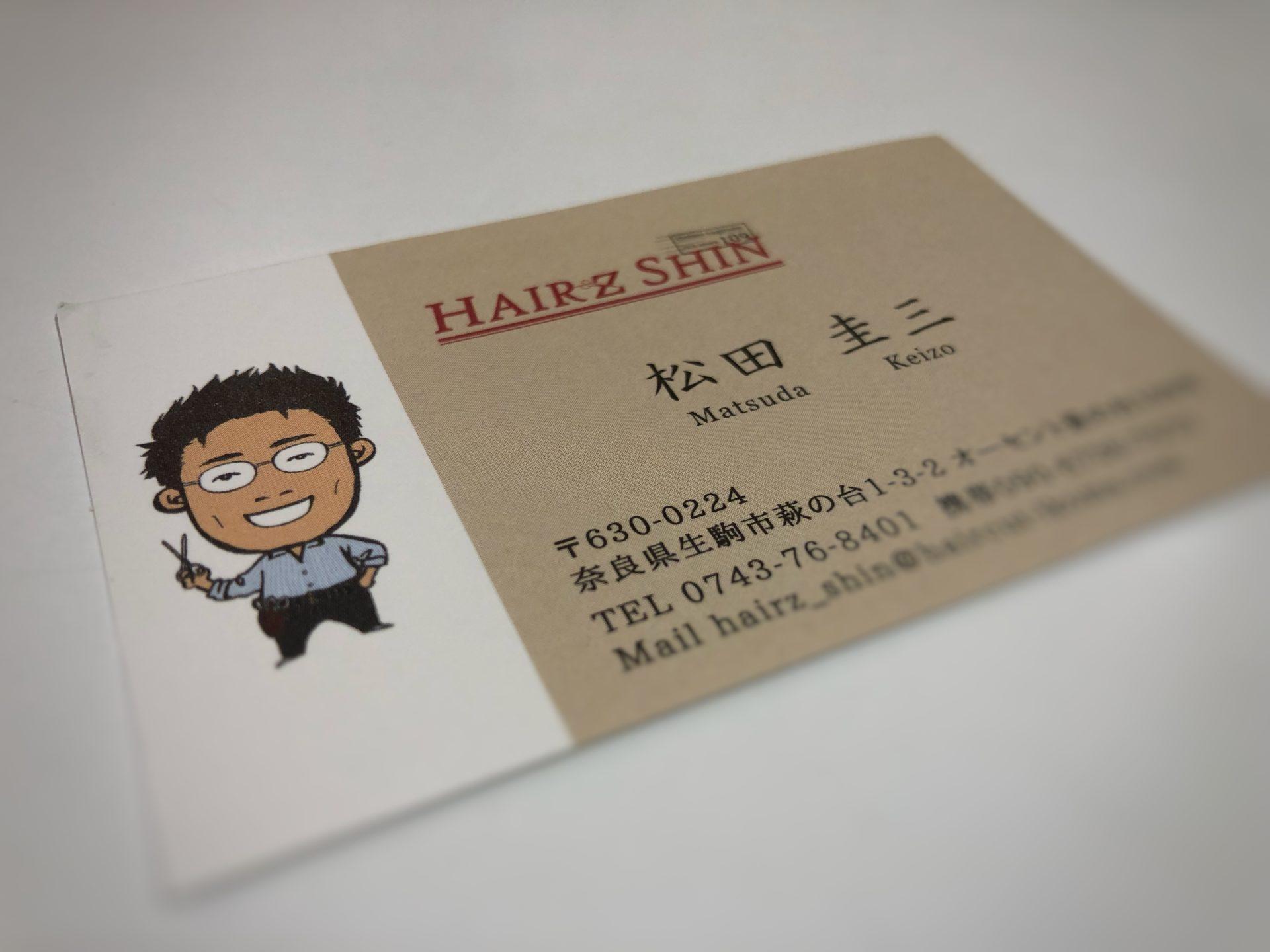 松田圭三さん
