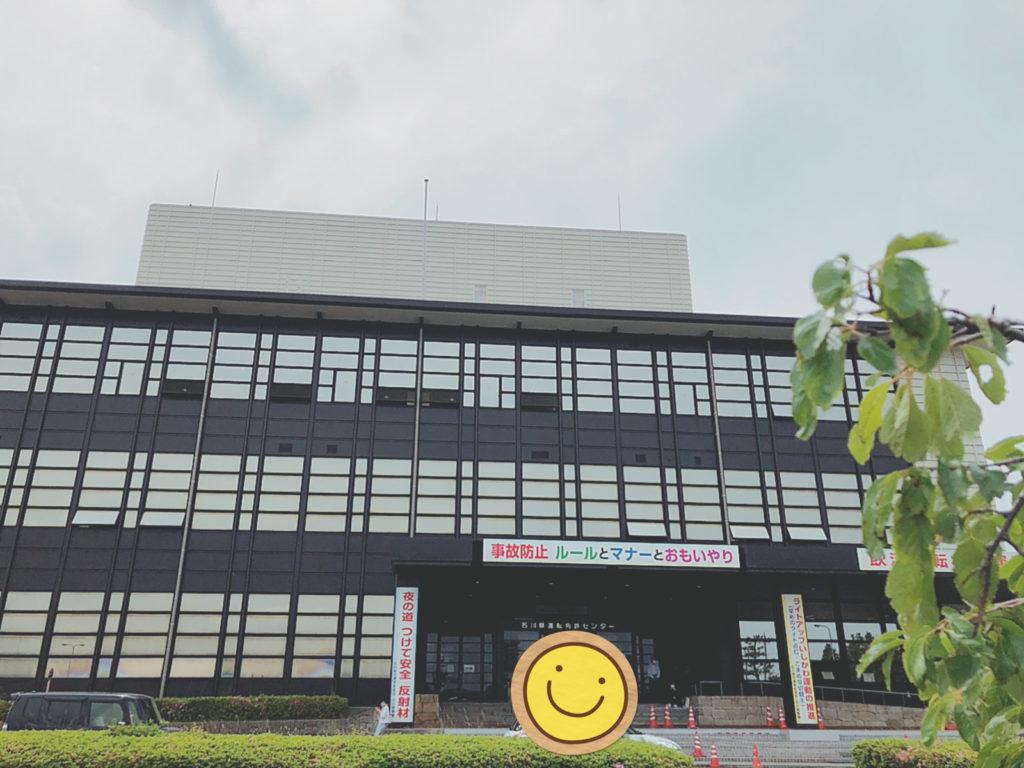 石川県運転免許センター。