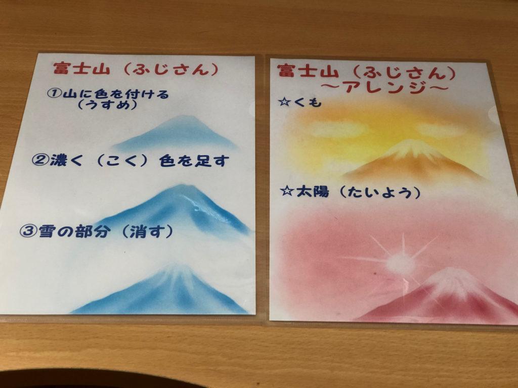 富士山 テキスト